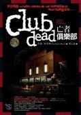 (二手書)南方吸血鬼系列:亡者俱樂部