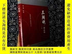 二手書博民逛書店罕見王陽明一切心法上冊Y187016 北京聯合出版公司 北京聯合出版公司