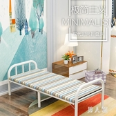 簡易單人折疊床家用午休木板床雙人便攜鐵床兒童行軍床租房經濟型 PA8348『男人範』