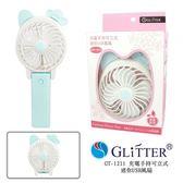 GLiTTER GT-1211 充電手持可立式迷你USB風扇 迷你風扇 小電扇 USB風扇 電風扇 隨身風扇 折疊風扇