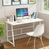 簡約現代電腦桌台式桌家用簡易小書桌辦公桌筆記本電腦桌子寫字台FA 免運直出 交換禮物