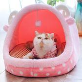 寵物貓窩四季通用可拆洗別墅狗窩墊夏 咪小型犬泰迪封閉式房子 IGO