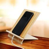 手機支架曲木實木充電手機懶人支架創意手機架觀影座桌面展示