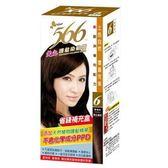 566 美色 護髮染髮霜 補充盒 6號-栗褐色 40g