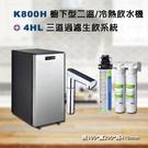 Gleamous格林姆斯 K800H 櫥下型雙溫飲水機+4HL淨水器+3M SQC雙道前置過濾系統/免費安裝/水之緣