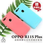 贈貼 液態殼 OPPO R11S Plus 6.43吋 手機殼 R11S+ 矽膠 Mercury 保護套 防摔 軟殼 手機套 質感優