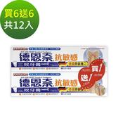 (買六買六) 德恩奈抗敏感三效牙膏130g -共12入