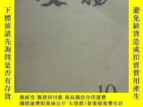 二手書博民逛書店文物罕見(1985年 第10期)99638 文物出版社 文物出版