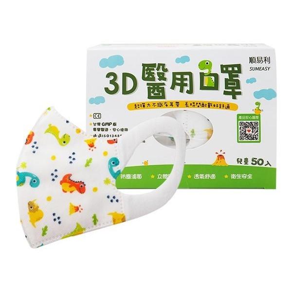 順易利 幼童3D醫用口罩(恐龍)50入(醫療口罩)【小三美日】