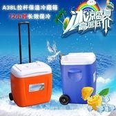奶茶桶/冰桶 A38L戶外保溫箱家用 PU冷藏箱便攜車載保鮮箱商用冰桶帶拉桿輪子【快速出貨】