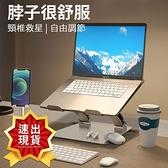 新北現貨蘋果桌面折疊式可升降筆記本支架托架子電腦增高墊高抬高底座調