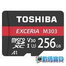 【日本製,免運費】 東芝 Toshiba EXCERIA M303 256GB microSDXC U3 記憶卡 (98MB/s,富基公司貨) 256g microSDHC
