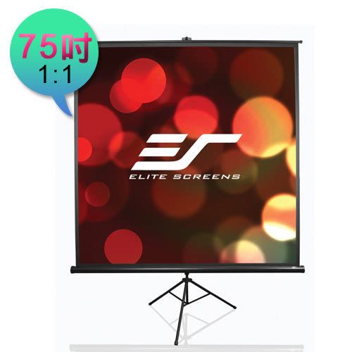 經典數位~億立Elite Screens75吋 1:1 三腳支架幕-白塑布 T85UWS1