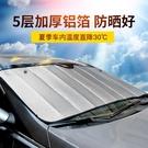 汽車罩 汽車遮陽簾板防曬隔熱遮陽擋罩傘神器前擋風玻璃車窗內用載布遮光 夢藝