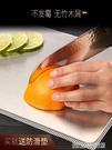 德國不銹鋼切菜板切水果切板304砧板家用粘板案刀板抗菌防霉塑料 【優樂美】