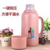 按壓式熱水瓶小暖壺學生宿舍用暖瓶迷你暖水瓶家用保溫瓶便攜茶瓶  YDL