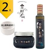 皇阿瑪-黑芝麻醬300g/瓶+亞麻仁籽油 250ml/瓶 (2入) 贈送1個陶瓷杯! 黑芝麻 亞麻仁油 厚片