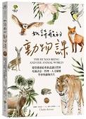 如詩般的動物課:從情感連結重新認識自然界,充滿詩意、哲理、人文...【城邦讀書花園】