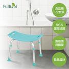 【Fullicon護立康】坐板加大超舒適洗澡椅