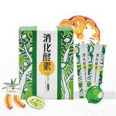 【萃綠檸檬】美的計畫補系列 萃綠檸檬消化酵素60入