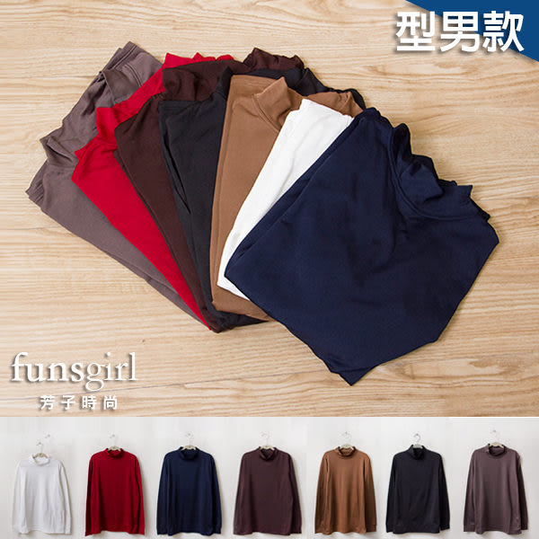 男款內刷毛保暖機能型素面立領棉質上衣彈性內搭-7色~funsgirl芳子時尚
