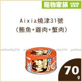 寵物家族- Aixia 愛喜雅燒津31號(鮪魚+雞肉+蟹肉) 70g