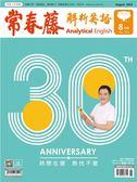 常春藤解析英語雜誌+電子書光碟 8月號/2018 第361期