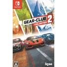 任天堂 NS Switch Gear.Club Unlimited 2 極速俱樂部無限2