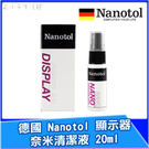 德國 Nanotol 顯示器 奈米清潔液 20ml