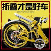 20寸炫彩變速單速折疊自行車單車減震成人男女式學生車igo「時尚彩虹屋」