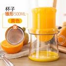 手動榨汁機家用榨汁器水果擠壓汁器迷你炸果汁機榨橙子檸檬神器  MKS免運
