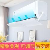 空調擋風板防直吹格力壁掛式臥室月子嬰幼兒出風口擋板導風罩通用QM『櫻花小屋』
