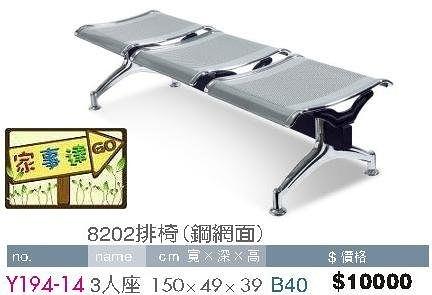 [ 家事達]台灣 【OA-Y194-14】 8202排椅(鋼網面)3人座 特價---限送中部