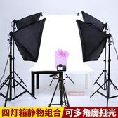 攝影棚套裝柔光箱拍攝台攝影燈拍照燈室內常亮補光燈道具器材 igo