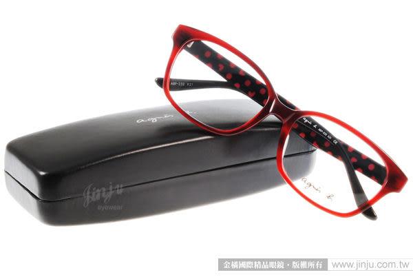 【金橘眼鏡】agnes b.眼鏡 原廠正品#ABP232 X21 紅黑 (免運)