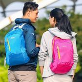 戶外背包防水皮膚包輕便折疊包登山包後背包