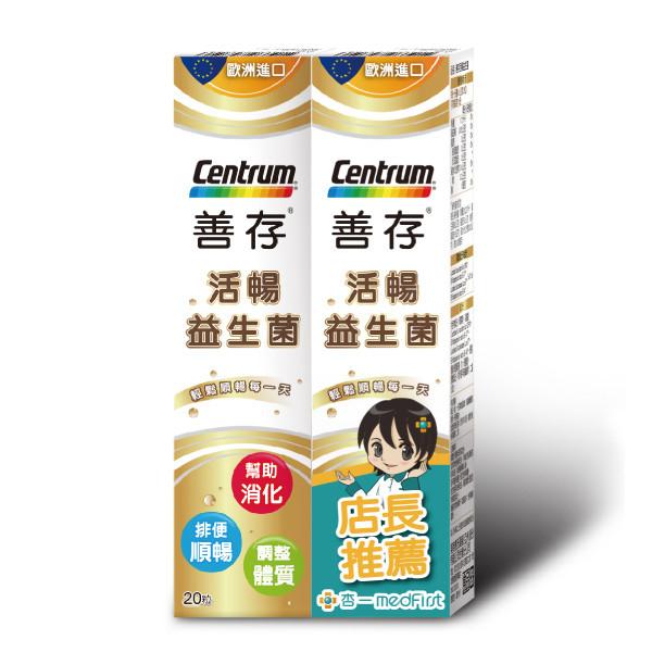 善存 活暢益生菌膠囊 (20顆/2罐/單組)【杏一】