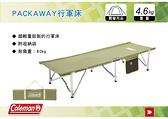 ||MyRack|| Coleman CM-31296 PACKAWAY行軍床 露營床 折疊床 輕亮行軍床