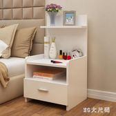簡易床頭柜簡約現代床柜收納小柜子組裝儲物柜宿舍臥室組裝床邊柜 QG4344『M&G大尺碼』