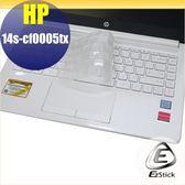 【Ezstick】HP 14S cf0000TX 14S cf0002TX 奈米銀抗菌TPU 鍵盤保護膜 鍵盤膜