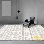 北歐地毯客廳簡約臥室沙發床邊滿鋪家用地墊【輕奢時代】
