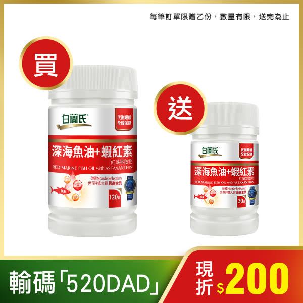 (滿2件加送WMF剪刀)白蘭氏 深海魚油+蝦紅素