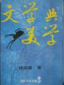 【書寶二手書T2/藝術_NSB】文學與美學_趙滋
