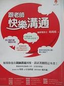 【書寶二手書T6/心理_I4W】跟老師快樂溝通_葛琦霞