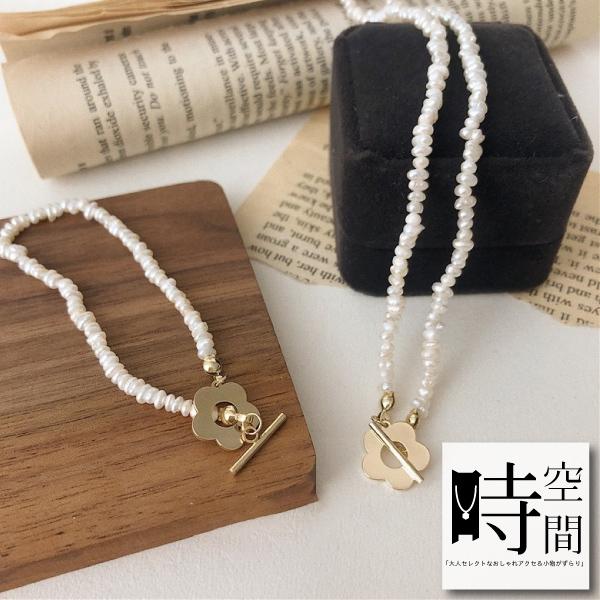 『時空間』一朵小花不規則感系列天然珍珠項鍊/手鍊