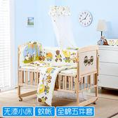 嬰兒床實木 無漆多功能寶寶床bb搖籃床新生兒童小床拼接大床帶蚊帳