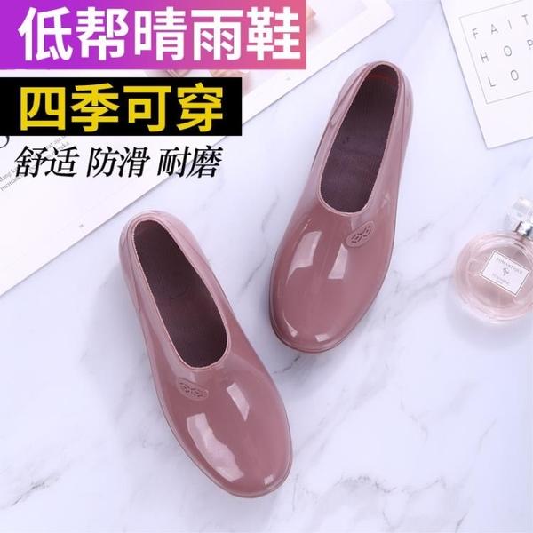 雨鞋短 春秋時尚雨鞋女淺口水鞋防水防滑短筒低幫勞保鞋女膠鞋工作雨鞋女 維多