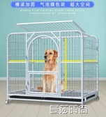 狗籠子大型犬中型犬室內帶廁所大號狗籠金毛拉布拉多大狗寵物籠子 LX聖誕交換禮物