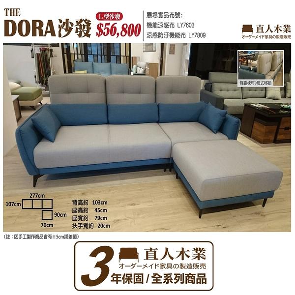 日本直人木業-THE DORA系列 保固三年/高品質/可訂製設計師沙發(L型)