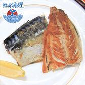 微光日燿 挪威薄鹽厚片鯖魚 180g/片